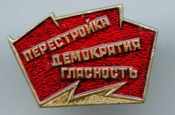 4_perestrojka_demokratija_glasnost